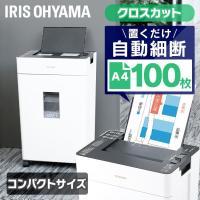 一度にA4コピー用紙100枚を自動細断可能なオートフィードシュレッダーです。 ●商品サイズ(cm) ...