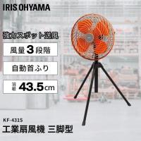 スパイラル形状の前カバーを付けることで強力スポット送風を実現、より遠くへ風を送る工業扇風機 三脚型で...
