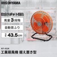 スパイラル形状の前カバーを付けることで強力スポット送風を実現、より遠くへ風を送る工業扇風機 据え置き...