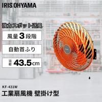 スパイラル形状の前カバーを付けることで強力スポット送風を実現、より遠くへ風を送る工業扇風機 壁掛け型...