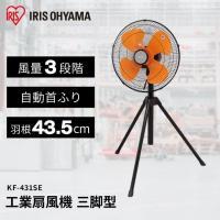 ベーシックな三脚型で広い空間で強力送風できる工業扇風機です。 三脚が折りたたみ式で移動や片付けが楽に...