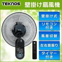 壁掛けタイプの便利な扇風機です♪♪ 壁への取り付けができるので、高い位置からの送風が可能です。 お部...