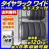 上下2段に格納できて、上段の高さは3段階で調節可能です。 専用カバー付きで収納したタイヤを保護するこ...