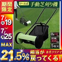 リール式手動式(手押し式)芝刈機です。 リール式5枚刃採用により、密集した芝も刈り取り可能です。 落...