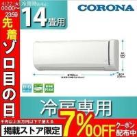 「冷房だけしか使わない」という方におすすめ、コロナだけの冷房専用シリーズです。 ●商品型番 rc-v...