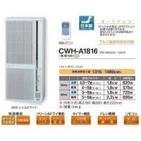 冷暖房兼用タイプの窓用エアコンです。 ●商品サイズ(cm) 幅約78×奥行約36×高さ約22.2 ●...