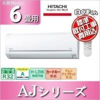 【商品仕様】 ●商品型番:RAS-AJ22F-W ●商品名:日立(HITACHI) ルームエアコン ...