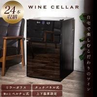 ワインセラー 家庭用 24本 ワイン冷蔵庫 ミラーガラス 2ドア 2温度設定 24本ワインセラー 家庭用 小型 ワインクーラー APWC-69D(D)(あすつく)