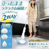 バスポリッシャ― 充電式 掃除 お風呂 充電式バスポリッシャー ホワイト IS-BP4 ベルソス (D)