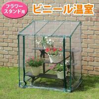 植物保護に最適なビニール温室です。フラワースタンドに置いたままカバーできて便利!(※組み立て式) 【...