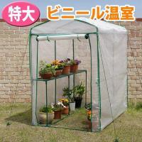 たくさんの鉢花を入れることができる大型タイプ!植物保護に最適なビニール温室です。植物だけでなく、作業...