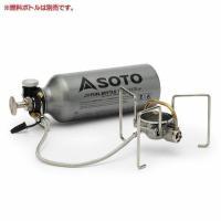 燃焼器具専門ブランド「SOTO」が持つノウハウのすべてを投入した、新次元のガソリンストーブ。 ※燃料...