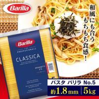 バリラ No.5(1.7mm) スパゲッティ 業務用(5kg) (D)