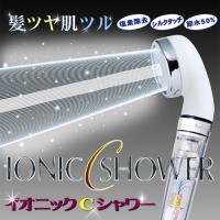 100%塩素除去・髪や肌にやさしいシャワー!ビタミンCの効果で塩素除去し、軟水にしてくれるので、髪や...