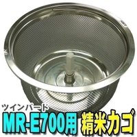 「家庭用コンパクト精米器 精米御膳 MR-E700W」専用の精米カゴです。   ※お取り寄せ商品の為...