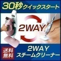 2WAYスチームクリーナー STP-202 アイリスオーヤマ ◆スティックタイプ…広範囲向けのお掃...