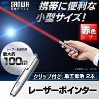 【メール便】レーザーポインター 携帯 小型 強力 サンワサプライ(シルバー)LP-ST300S 赤色 ポインター