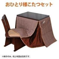 ※配達時間指定不可 ※代金引換不可 ※同梱不可  一人用のハイタイプのコタツにぴったりの椅子です。ダ...