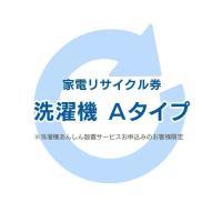 家電リサイクル券  Aタイプ ※洗濯機あんしん設置サービスお申込みのお客様限定(代引き不可)