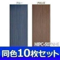 ポリカ波板 NIPC-507NHE 10枚セット アイリスオーヤマ 合成樹脂の中でも強度が強く、割れ...