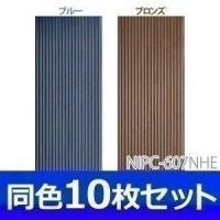 ポリカ波板 NIPC-607NHE 10枚セット アイリスオーヤマ 合成樹脂の中でも強度が強く、割れ...