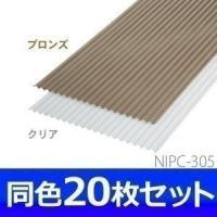 ポリカ波板 軽量 NIPC-305 20枚セット アイリスオーヤマ ポリカーボネート製波板の薄型・軽...