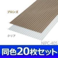 ポリカ波板 軽量 NIPC-405 20枚セット アイリスオーヤマ ポリカーボネート製波板の薄型・軽...