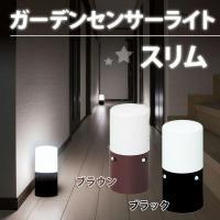 人の動きを感知して自動点灯し、約10秒後にゆっくりと自動消灯するセンサーライトです。広範囲を2ヶ所の...
