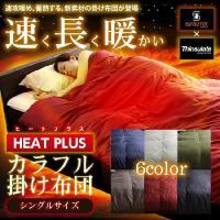 ヒートプラス掛け布団 FHPK-S シングル アイリスオーヤマ 吸湿発熱・蓄熱保温する綿を使用した掛...