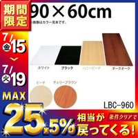 化粧棚板 カラー  LBC-960 アイリスオーヤマ アイデア次第で手軽にDIYが楽しめる化粧板です...