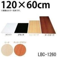 化粧棚板 カラー  LBC-1260 アイリスオーヤマ アイデア次第で手軽にDIYが楽しめる化粧板で...