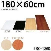 化粧棚板 カラー  LBC-1860 アイリスオーヤマ アイデア次第で手軽にDIYが楽しめる化粧板で...