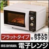 megastore Yahoo!店 - 電子レンジ フラットタイプ 調理器具 MBL-18F5 MBL-18F6 アイリスオーヤマ セール IMBF181|Yahoo!ショッピング