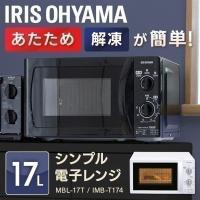 電子レンジ シンプル 一人暮らし アイリスオーヤマ ターンテーブル 17L IMB-T174-5 IMB-T174-6 MBL-17T5 MBL-17T6