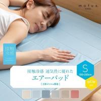 ひとつ上のひんやり体験! ひんやり素材で寝苦しい夜を快適に♪ ●カラー:ピンク・ブルー・ミント・ベー...