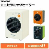 国内最小、ひとりに1台のコンパクトヒーター。 温風による循環暖房効果であったか♪ セラミックなので足...