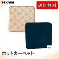 強弱切替え付きの、コンパクトなあったかカーペットです♪ ●商品サイズ(cm):幅約45×高さ約45 ...
