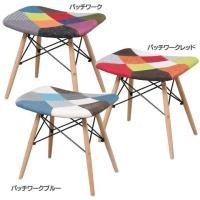 ジェネリック家具 イームズチェア パッチワーク スツール PP-638-Patchwork 椅子 シンプル おしゃれ 木製 チェアー イス いす リプロダクト