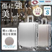 軽さと強さを両立した美しいボディのアルミフレームタイプのスーツケースです。 頑丈な強化アルミフレーム...
