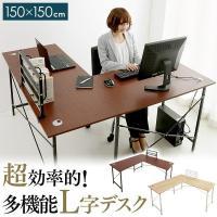 広々と使えるL字型のPCデスク! オフィスでも書斎でも大活躍です! ※お客様組立。 ●カラー ウォル...