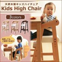 ベビーチェア ハイチェア 椅子 キッズチェア いす 赤ちゃん 赤ちゃん こども 子供 キッズ ベビーチェア おしゃれ (D)