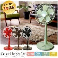 おしゃれな4色のカラーのリビング扇風機です♪ ●商品サイズ(cm) 幅約37×奥行約33×高さ約67...