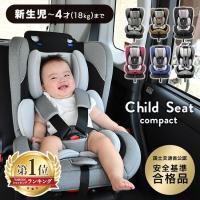 チャイルドシート 新生児 ベビーシート リクライニング 長く使える 安全 車 赤ちゃん ベビー 子供 キッズ おしゃれ PZ 0-4 (D)