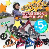 ペダルのないキッズ用自転車ミニグライダー!2歳から楽しく遊べてバランス感覚を育てる新しい乗り物!ペダ...