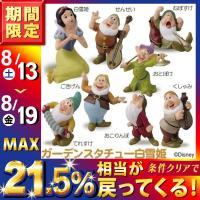 白雪姫と7人のこびとがオーナメントに。 シリーズで揃えてお庭を楽しく演出。  ■商品サイズ(約): ...