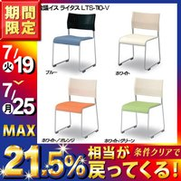 スタッキングは10脚まで可能♪ ビニールレザー張タイプの軽い椅子です。 ウレタンフォームのクッション...