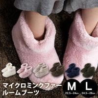 マイクロミンクファー ルームブーツ Mサイズ(22.5-24cm) 足首までカバーできるルームブーツ...