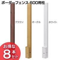 フェンスを凸部に載せてネジで留めるだけ!ボーダーフェンス専用の柱です。 ●商品サイズ(約):幅6×奥...