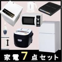 新生活家電7点セット♪ ※電子レンジは東日本用・西日本用がございます。使用地域に合わせてお選びくださ...