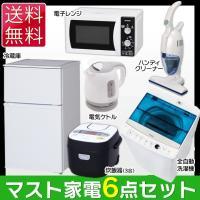新生活家電6点セット♪♪ ※セットに含まれる電子レンジは東日本用・西日本用がございます。 ご使用の地...